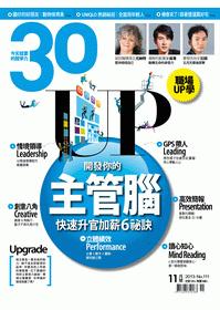 第111期30雜誌-開...