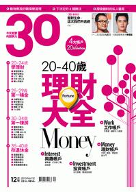 第112期30雜誌-2...
