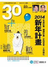 第113期30雜誌-2...