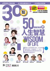 第114期30雜誌-5...