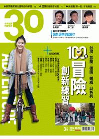 第115期30雜誌-1...