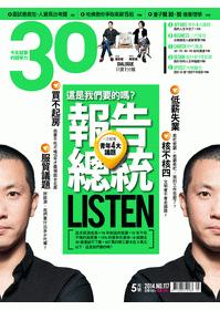 第117期30雜誌-報...