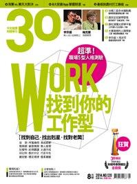 第120期30雜誌:超...