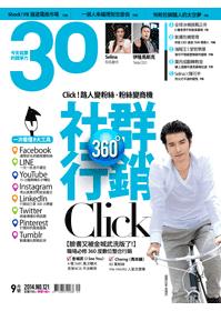 第121期30雜誌:360°社群行銷