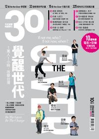 第122期30雜誌:T...