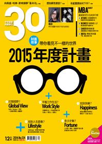 第124期30雜誌:帶...