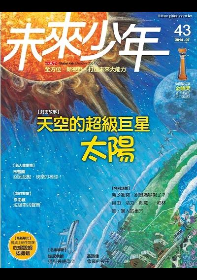 未來少年2014年7月號(第43期)