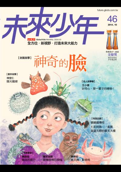 未來少年2014年10月號(第46期)