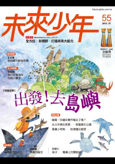 未來少年2015年7月號(第55期)