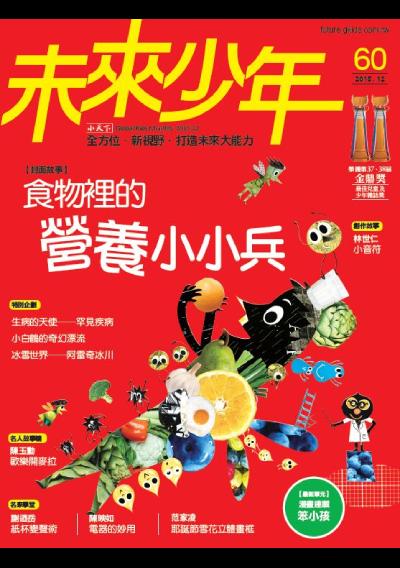 未來少年2015年12月號(第60期)