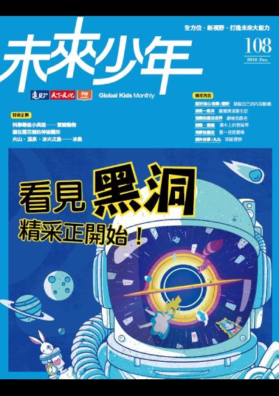 未來少年2019年12月號(第108期)