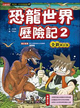 恐龍世界歷險記2【全新...