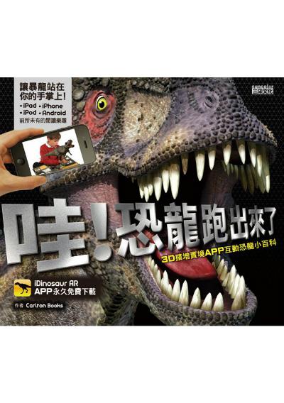 哇!恐龍跑出來了