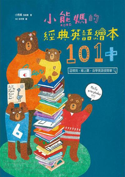 小熊媽的經典英語繪本101+