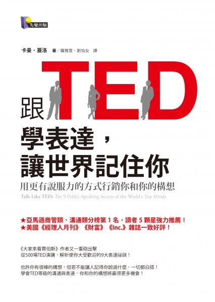 跟TED學表達,讓世界...