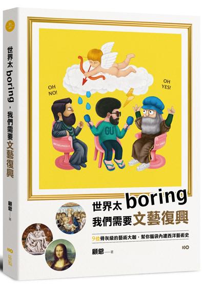 世界太Boring,我們需要文藝復興