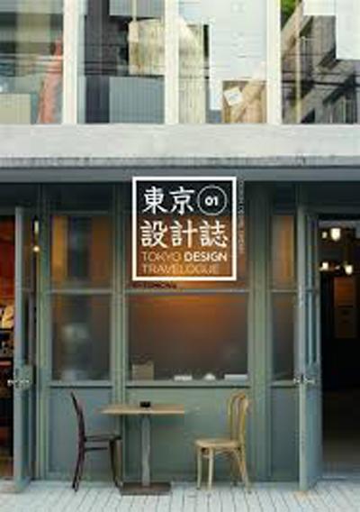 東京設計誌01