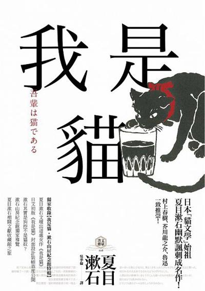 我是貓【獨家收錄190...