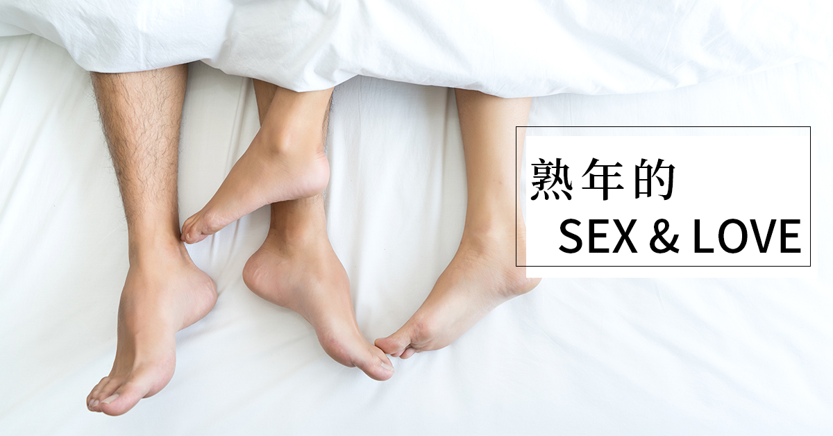 熟年的Sex&Love