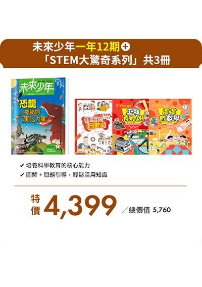 【9月網路方案】《未來少年》一年12期+「STEM大驚奇系列」共3冊