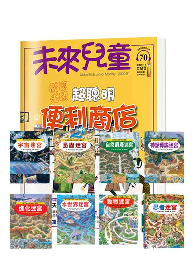 【迷宮系列聯賣】未來兒童1年12期+知識大迷宮系列任選6書