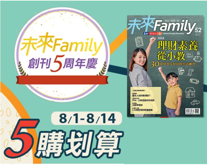 【未來Family5周年】5購划算,買未來Family7月號,享指定未來少/年未來兒童5折加價購