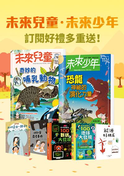 【續訂戶再贈1期】《未來少年》一年12期+「看漫畫輕鬆學系列」共 6冊