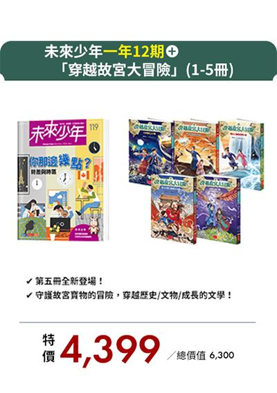 【11月網路方案】未來少年一年12期+「穿越故宮大冒險」( 1-5冊)