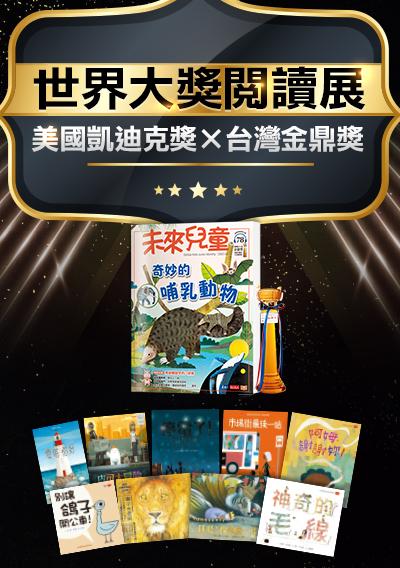 【凱迪克獎x未來兒童】未來兒童12期+凱迪克得獎作品 任選2書