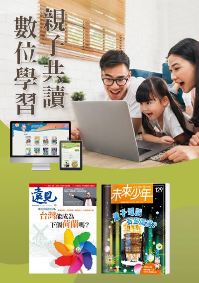 【親子共讀共學】遠見雜誌一年12期+未來少年一年12期+未來少年知識庫