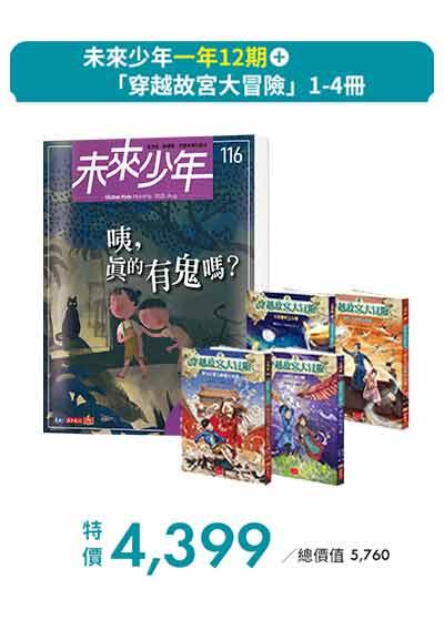 【8月網路方案】《未來少年》一年12期+「穿越故宮大冒險」1-4冊
