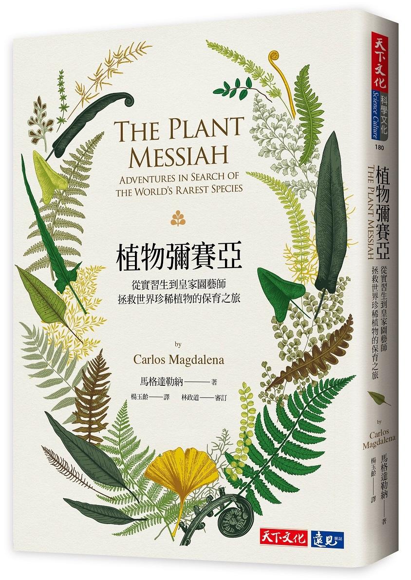 植物彌賽亞