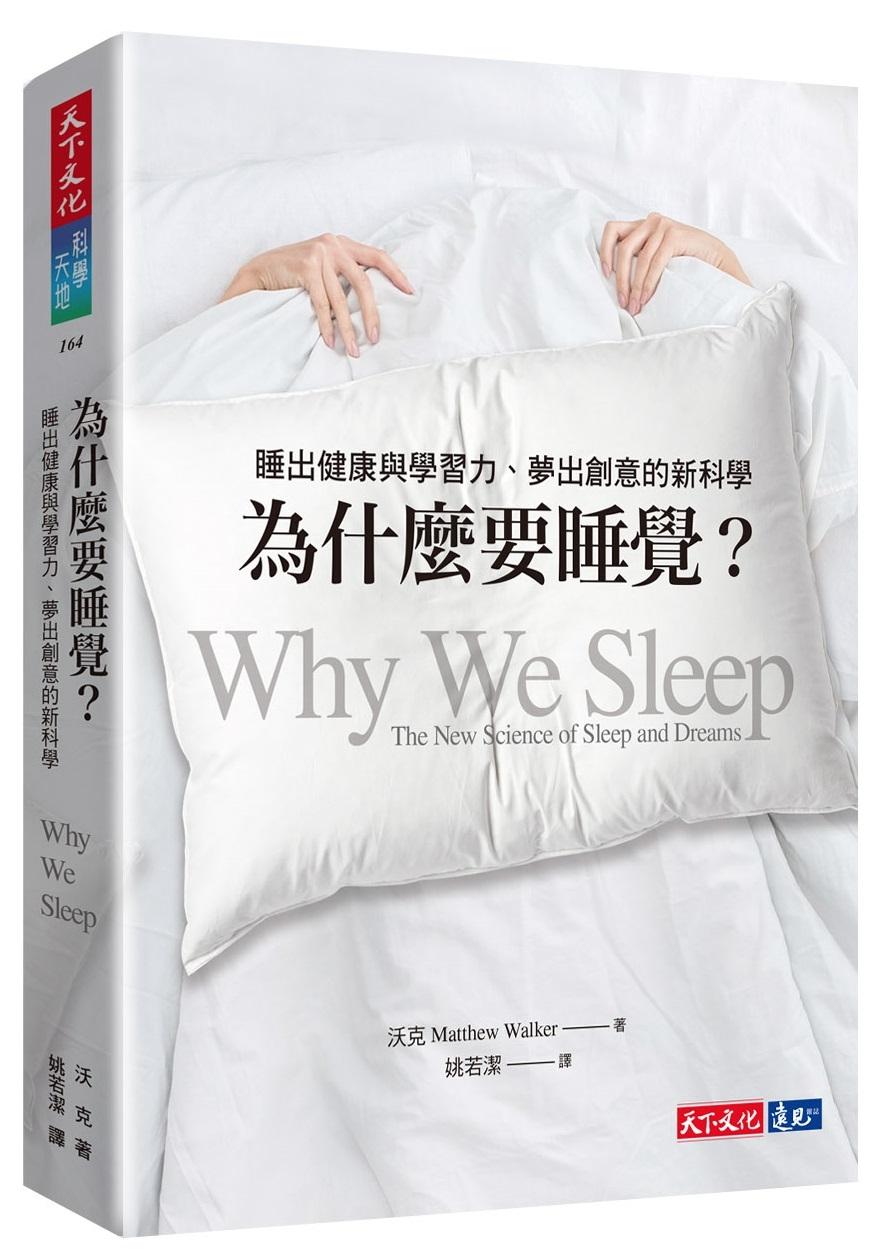 為甚麼要睡覺