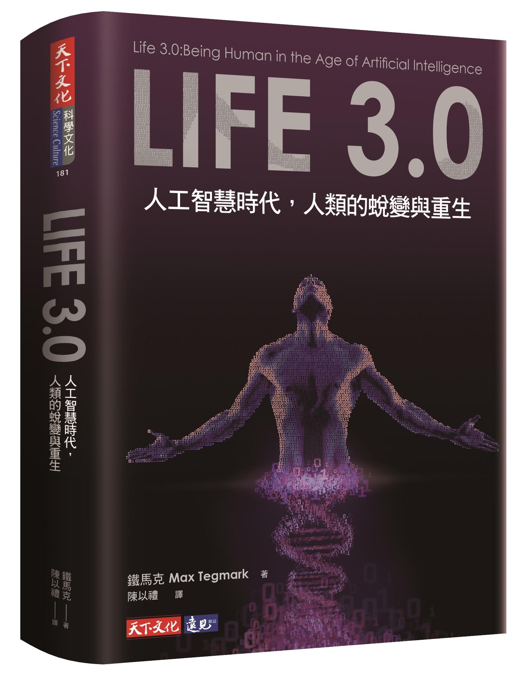 Life 3.0