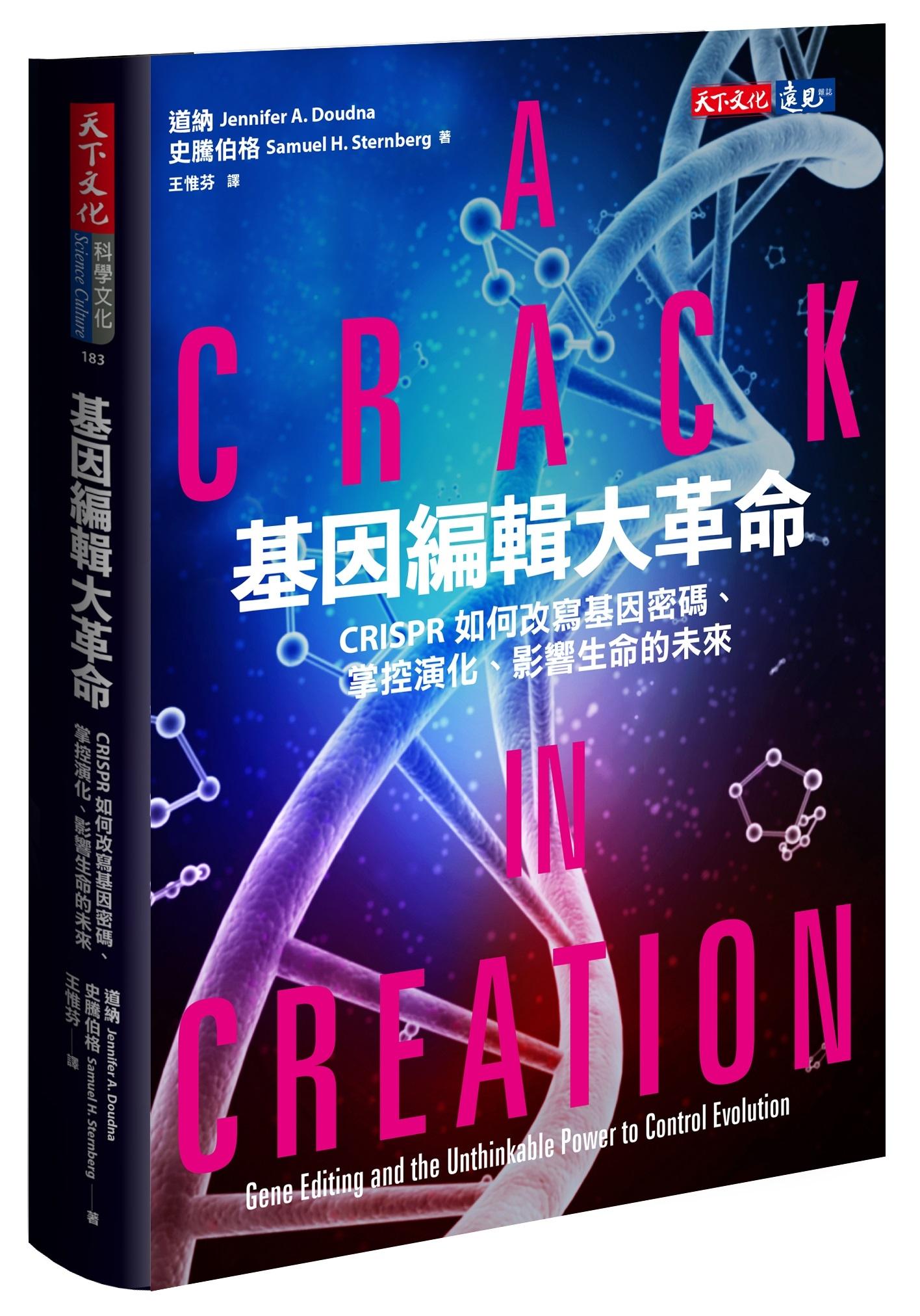 基因編輯大革命