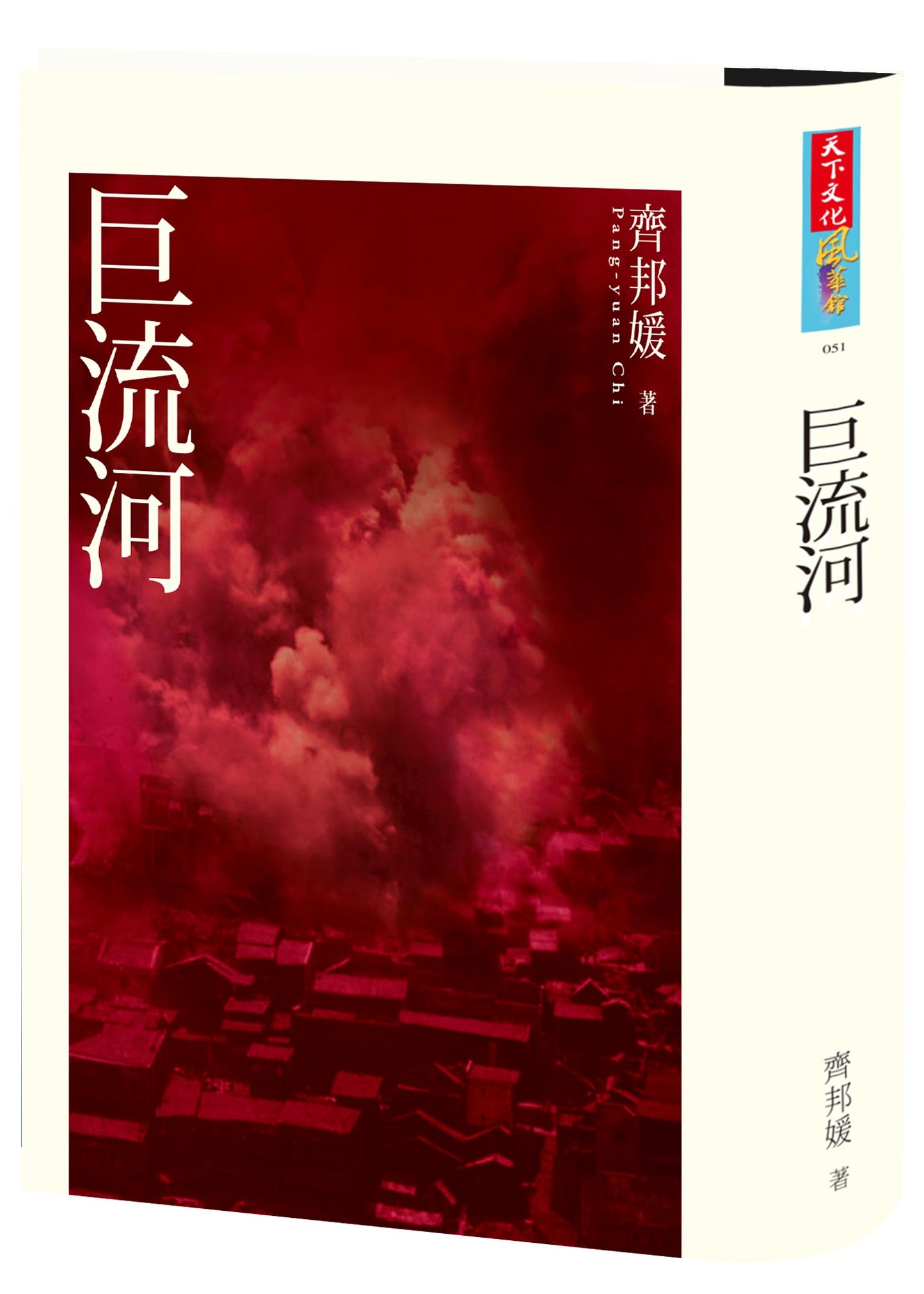 巨流河(十萬冊紀念版)