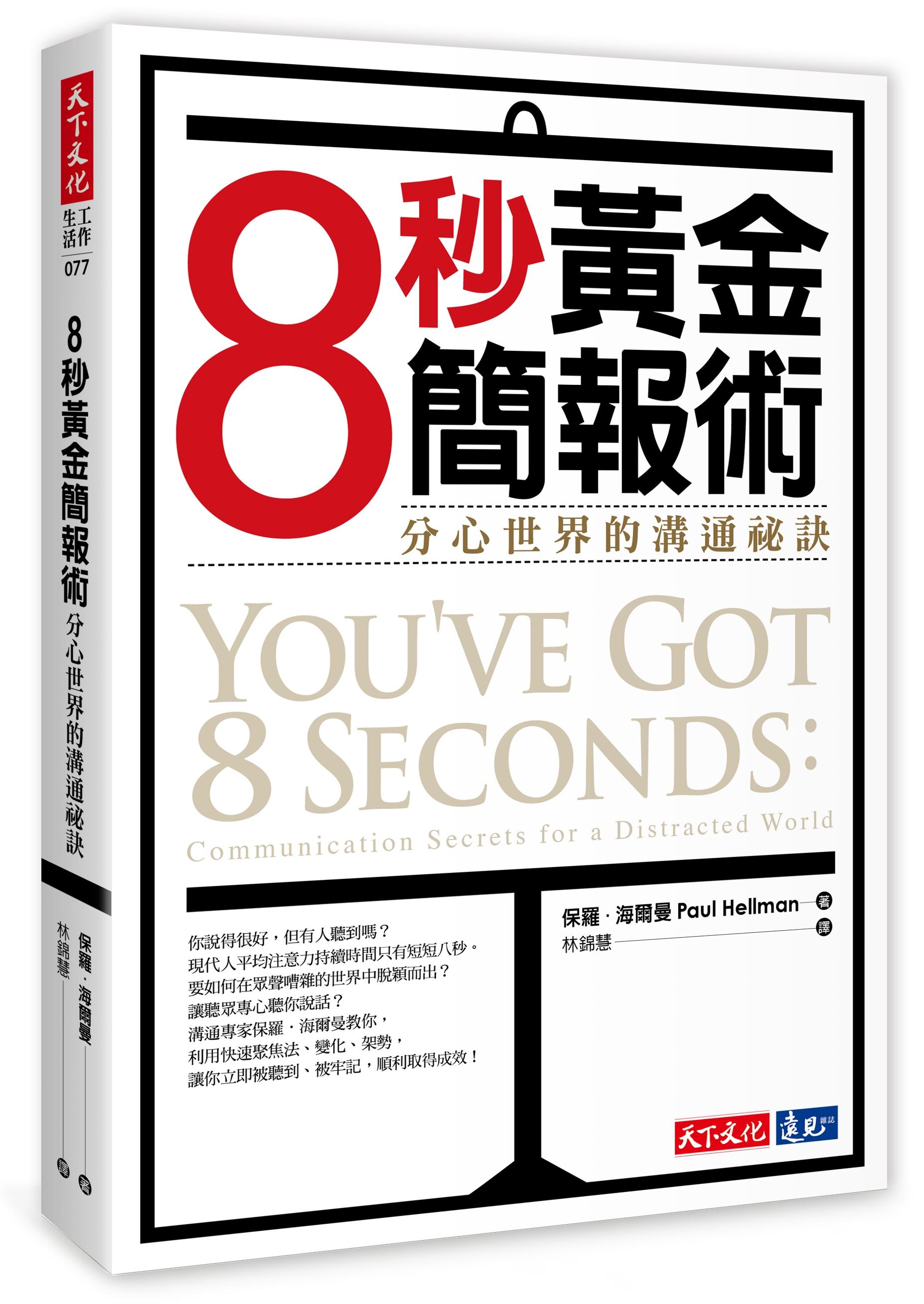8秒黃金簡報術