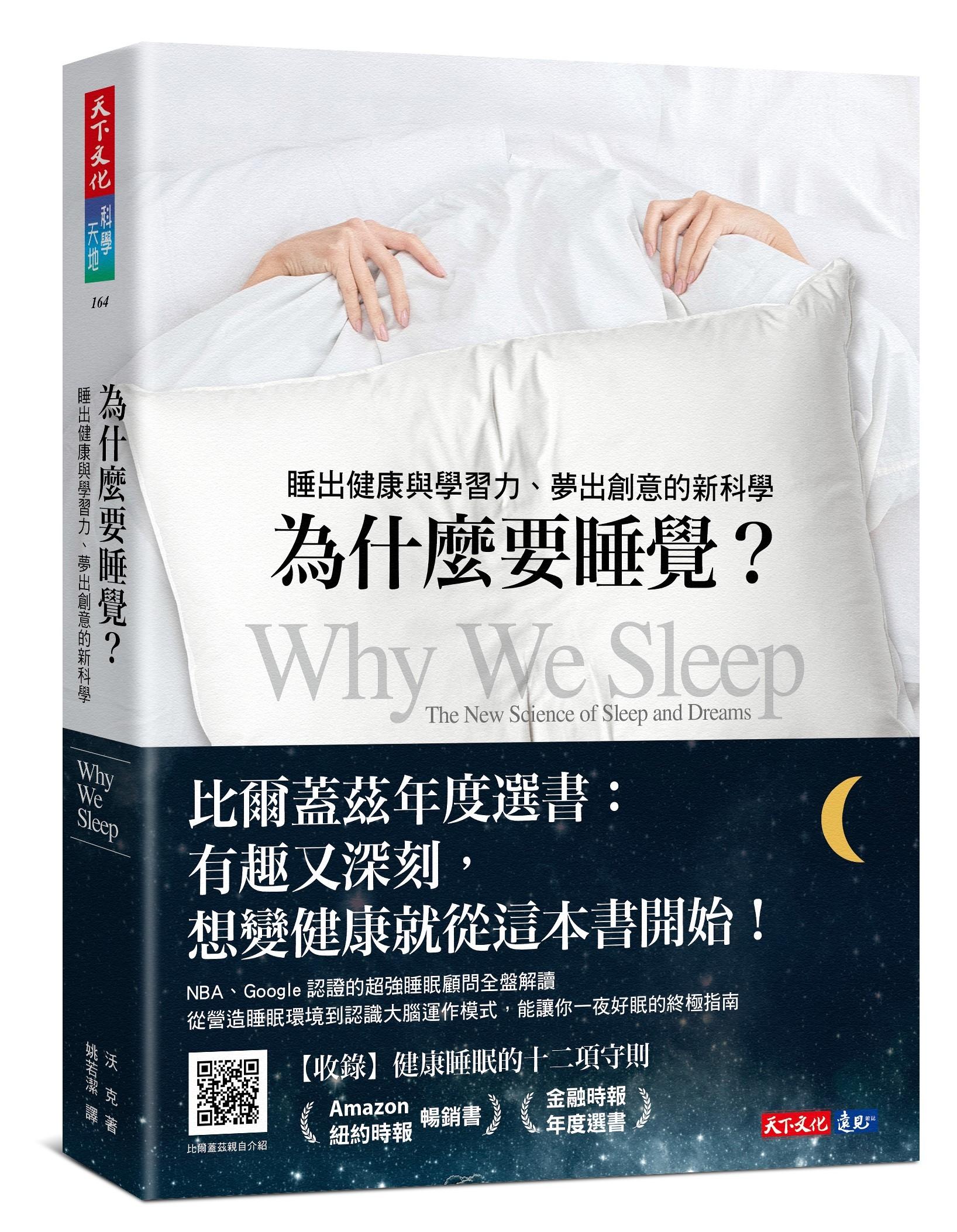 為什麼要睡覺?