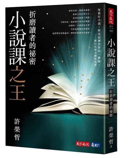 小說課之王:折磨讀者的祕密──華語首席故事教練許榮哲代表作,精確剖析小說創作之謎
