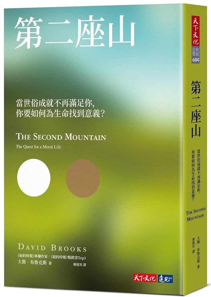 第二座山:當世俗成就不再滿足你,你要如何為生命找到意義?