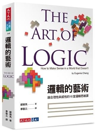 邏輯的藝術