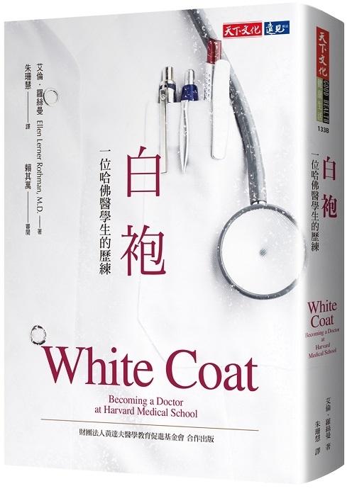 白袍:一位哈佛醫學生的歷練