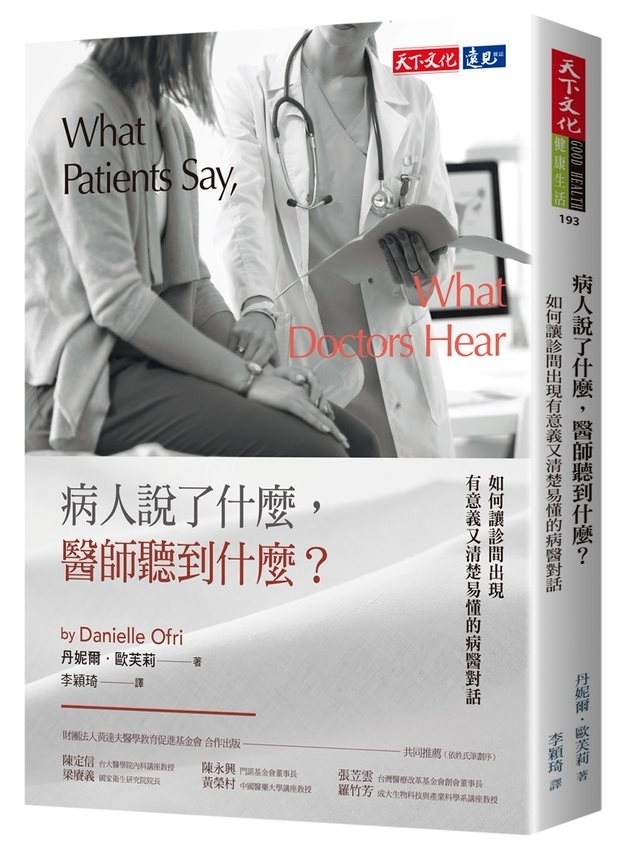 病人説了什麼,醫師聽到什麼?
