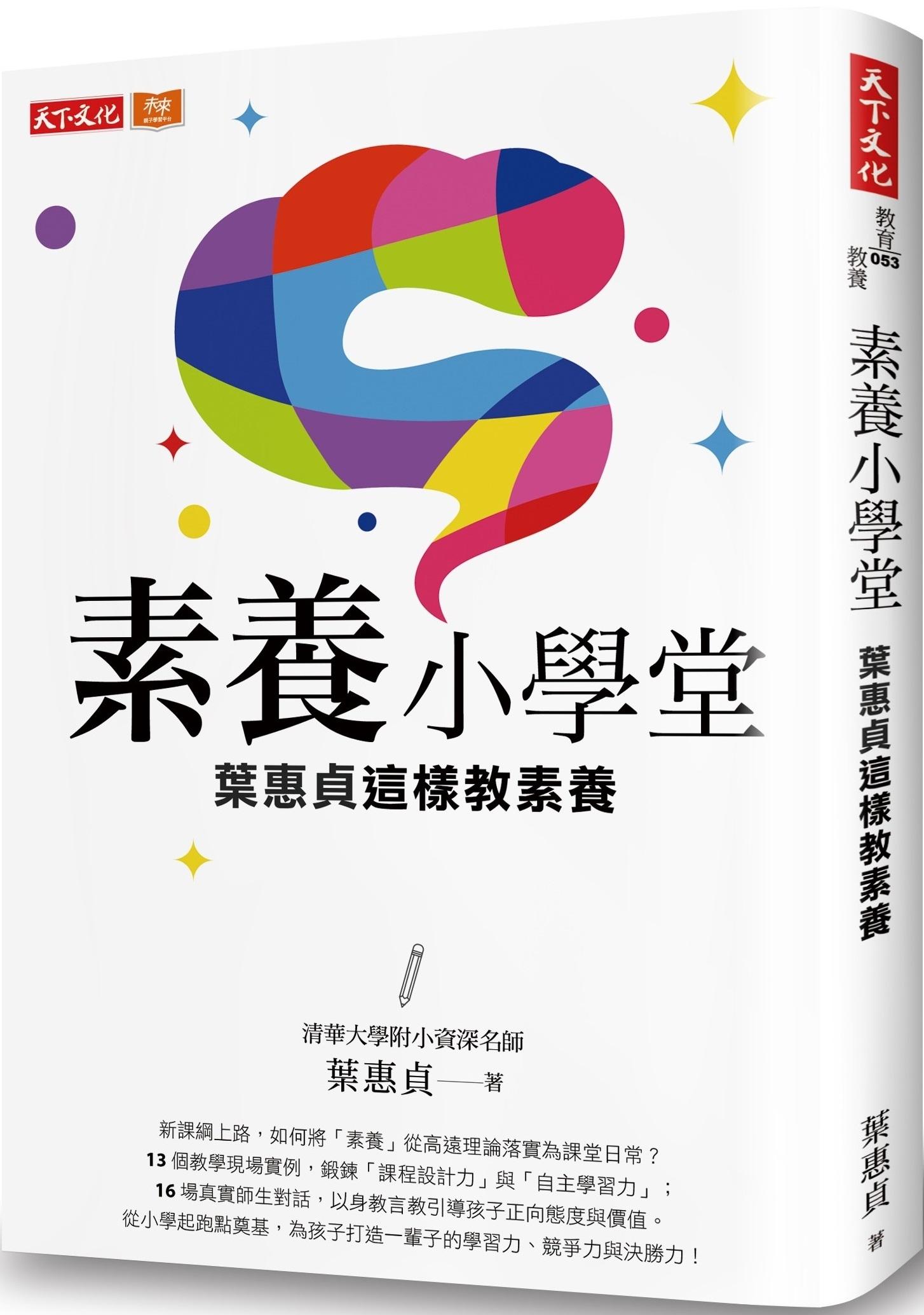素養小學堂:清華大學附小資深名師葉惠貞這樣教素養