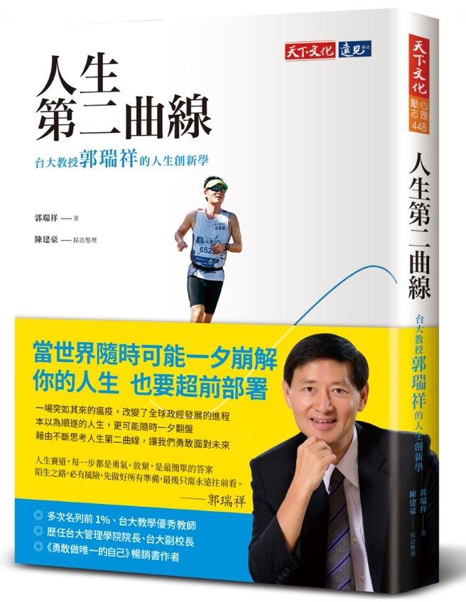 人生第二曲線:台大教授郭瑞祥的人生創新學