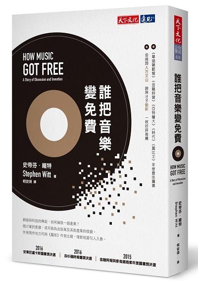 誰把音樂變免費