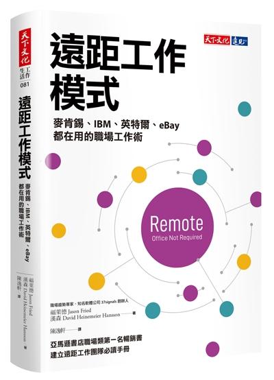 遠距工作模式:麥肯錫、IBM、英特爾、eBay都在用的職場工作術