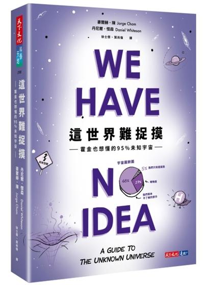 這世界難捉摸:霍金也想懂的95%未知宇宙