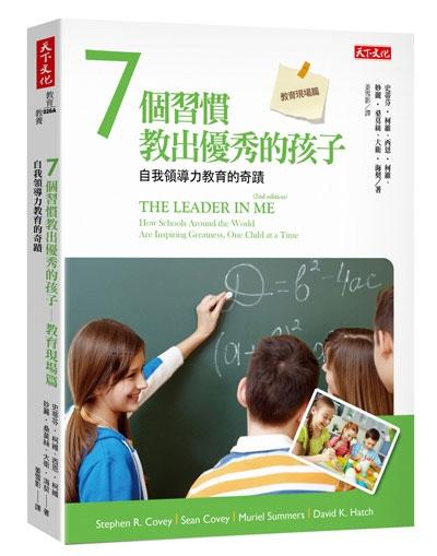 7個習慣教出優秀的孩子──教育現場篇