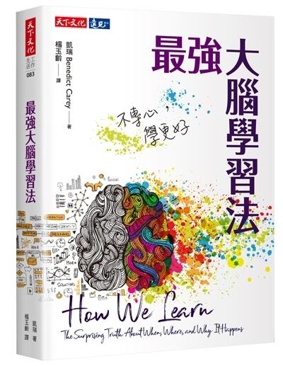 最強大腦學習法